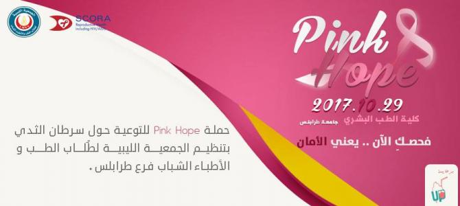 حملة التوعية بسرطان الثدي بجامعة طرابلس.